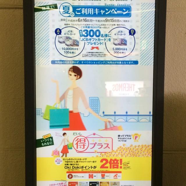 モニター広告