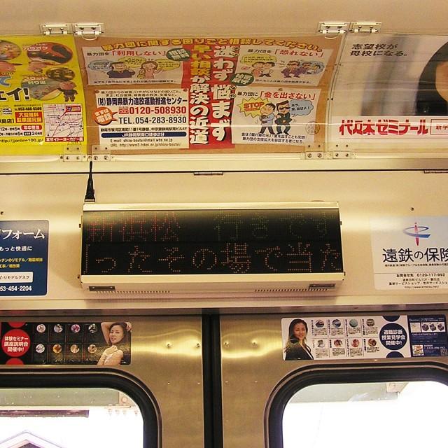 電車車内広告 (ポスター・ステッカー・モニター他)