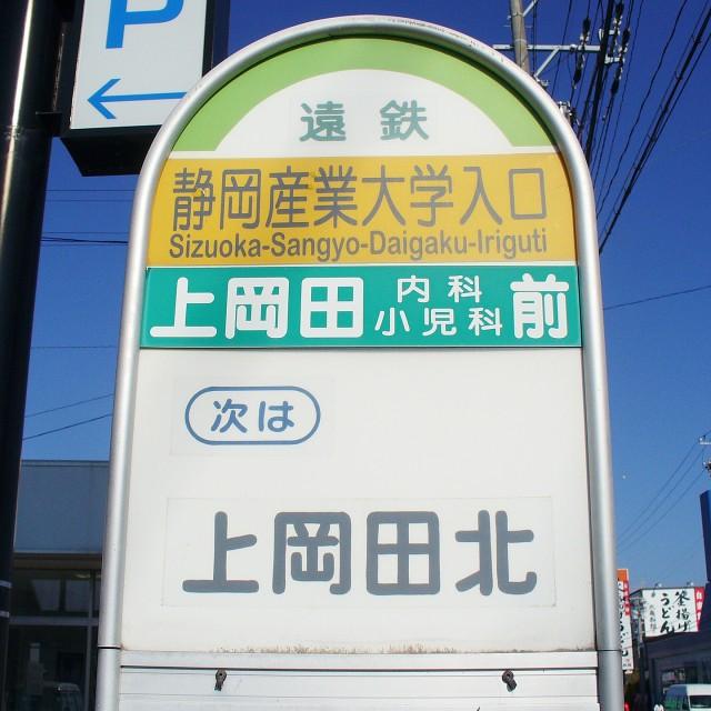 バス停留所 一般ポール 駅名副名称広告